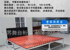 雷亚架舞台 安徽舞台批发直销价格 厂家直销报价