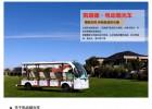 旅游景区机关单位度假村接待专用14人座电动观光车厂家