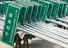 城市路名牌加工 生产制作找湘旭交安