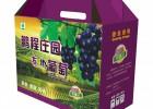 郑州葡萄箱厂,郑州礼品盒厂,郑州瓦楞包装厂