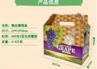 郑州葡萄箱包装厂 郑州葡萄礼品盒生产厂家