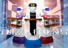 表演机器人 娱乐机器人 智能机器人专家