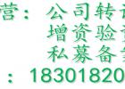 上海市投资管理公司转让