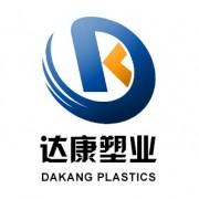 庆云达康塑料制品有限公司