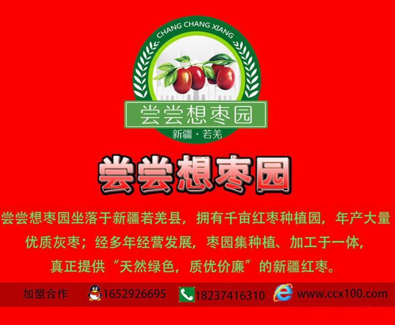枣农直销|批发|新疆红枣|新疆大枣价格|若羌红枣价格