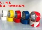 佛山厂家供应警示胶带 布基胶带 电工胶带 价格优惠