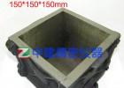 方型铸铁混凝土试模150*150*150mm
