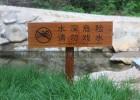 国圣标识为白云山景区做的标识标牌系统