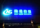 国圣标识为翰港贸易公司在机场做的楼体发光字