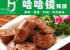 北京哈哈镜鸭脖加盟,簋街哈哈镜鸭脖加盟费用