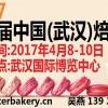 2017第六届武汉焙烤展暨餐饮连锁加盟会