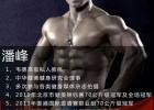 私人健身教练培训机构北京健华国际健身学院