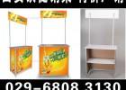 供应西安促销台029-68083130陕西安促销台图片价格