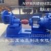 高粘度泵内转子泵NYP-160高粘度胶、沥青、莲子油输送泵