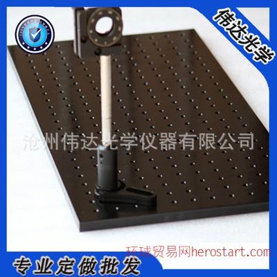 精致铝合金光学平台1200mm优质光学平板 光学仪器 可订制