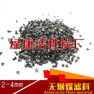80-90固定碳滤池过滤专用耐高温无烟煤滤料