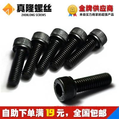 高强度12.9级杯头螺丝圆柱头螺栓内六角机牙螺钉M1.4M1.6M2M2.5M3