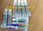 小牙膏助粘剂,944助粘剂厂家,替代3M94、3MK520