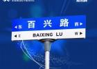 交通指示牌 湘旭定制湖南路名牌生产厂家 户外道路路名牌厂