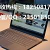 厦门回收苹果MACBOOK AIR PRO 笔记本电脑