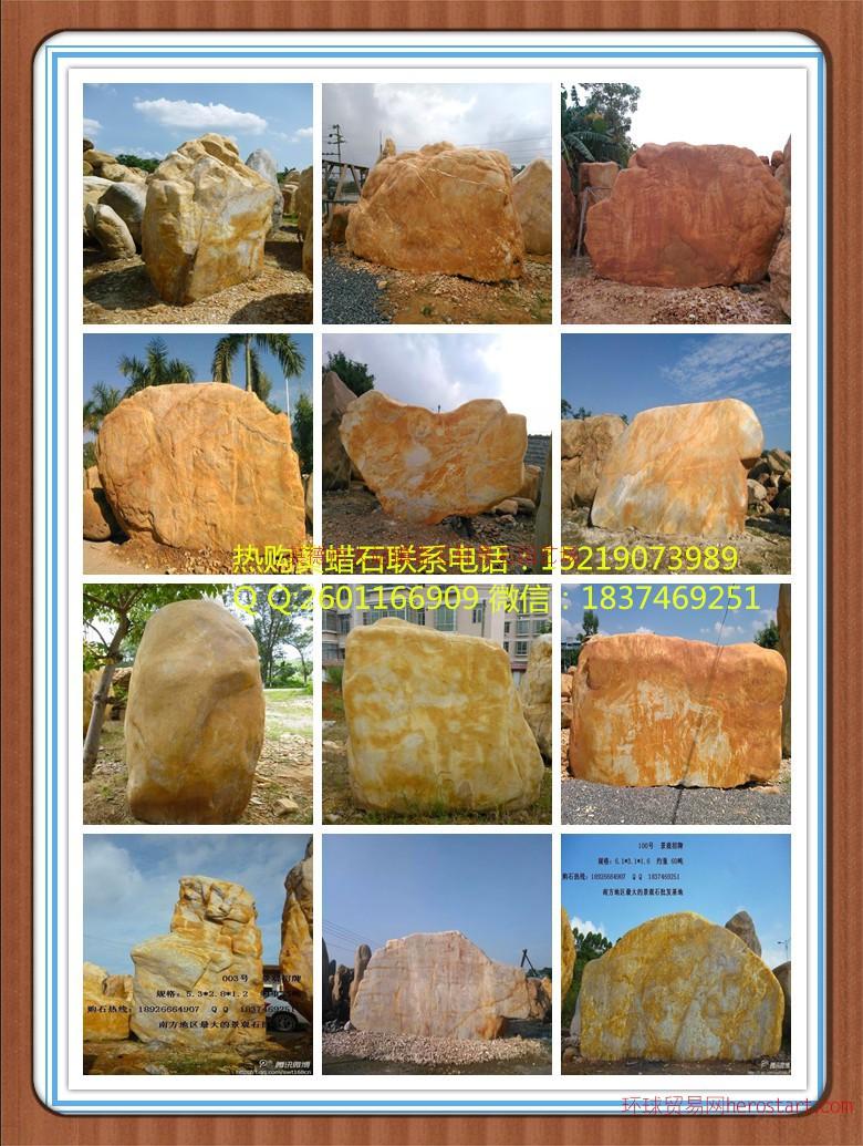 绝世美石黄蜡石假山石太湖石鹅卵石台面石批发,英德奇石轩园艺