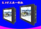 高清8.4寸工业一体机宽压工控一体机电脑win7/8系统电脑