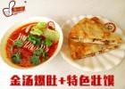 金汤爆肚,银汤爆肚,爆牛肉,爆肥肠等多种菜品学习