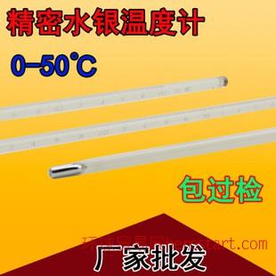 高精度精密水银温度计 0-50/0.1水银玻璃棒温度计全浸式50厘米