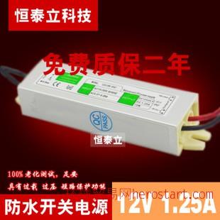 DC12V1.25A防水电源15W LED模块灯带开关电源适配器监控电源