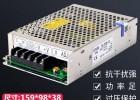 5v50w 开关电源s-50-5 5v10A