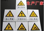 安科PVC标志牌 塑料标牌定制