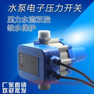 增压泵自吸水泵控制器 电子自动压力自动控制器 电子水流压力开关