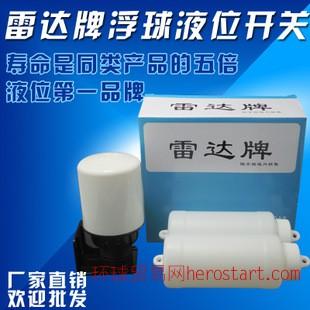外贸热销款 雷达浮球开关 液位塑料水位