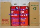 扩散泵油 LION S LIONS|JAPAN