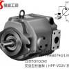 TOYOOKI柱塞泵HPP-VB2V-L8A3-EE