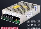 12v 50w 开关电源s-50-12 12v 4.2A