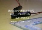 西安萱瑞光电红光激光器一字线激光模组