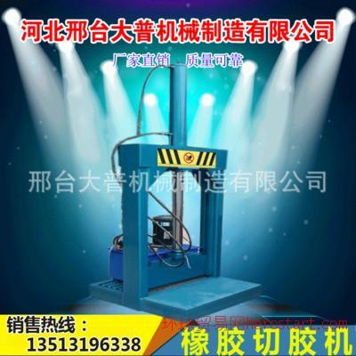 橡胶切胶机数控液压切条机全国批发零售 生产厂家橡胶切胶机
