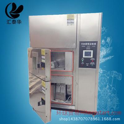 !冷热冲击试验机 冷热冲击试验箱 冷热冲击试验仪