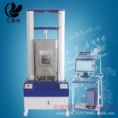 厦门厂家供应!高低温拉力强度实验机 高低温拉力强度试验机