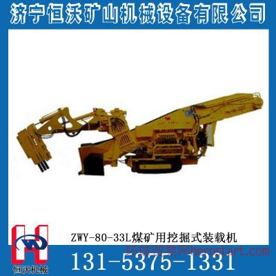 ZWY-80/33L煤矿用装载机  矿用装载机械