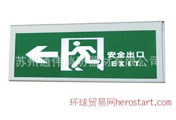 消防警示标志 消防标志