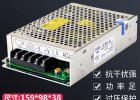 5V 60W 开关电源s-60-5  12V 5A