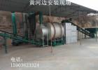 平顶山沙子烘干机黄沙石英砂干燥设备厂家直销