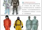 供应HL-FFF02防化服/防毒衣