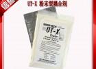 美国磁通UT-X粉末型耦合剂