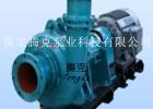 腾供应单泵壳新型渣浆泵  渣浆泵厂家