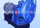 压滤机专用渣浆泵渣浆泵  渣浆泵厂家
