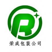深圳市荣成包装器材有限公司