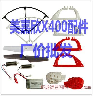 美嘉欣X400配件批发 原厂(风叶,电机,电池等)
